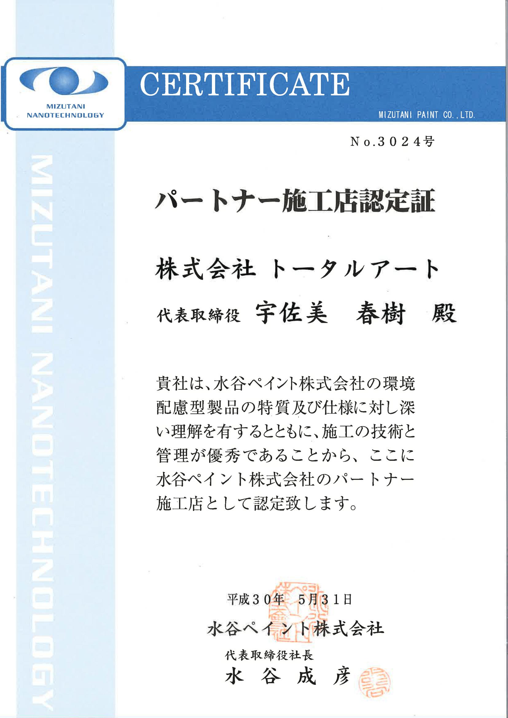 水谷ペイント株式会社 パートナー施工店認定書