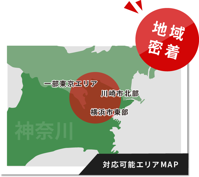 地域密着 対応可能エリアMAP